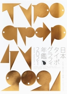 """Publication of """"Japan Typography Yearbook 2021,"""" a record of typography and design that is highly regarded overseas"""