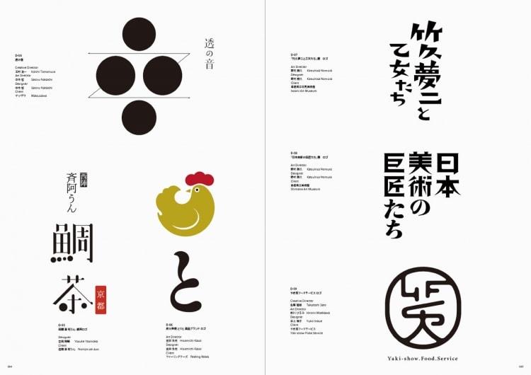 adf-web-magazine-japan-typograph-3