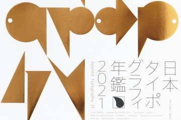 adf-web-magazine-japan-typograph