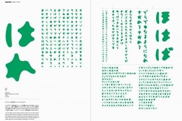 adf-web-magazine-japan-typograph-5