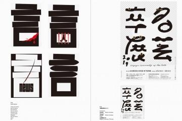 adf-web-magazine-japan-typograph-6