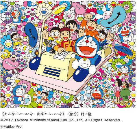 adf-web-magazine-kyotocity-kyocera-museum-doraemon-2