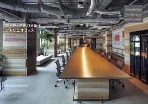 今求められる新たなオフィスデザインとは?『商店建築 特別企画 NEW STANDARD OFFICE』発売