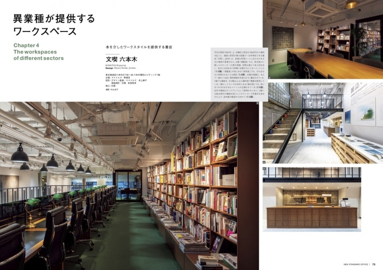 adf-web-magazine-new-standard-office-5