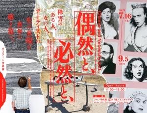 ポコラート世界展「偶然と、必然と、」開催 - 障害のある人、ない人、アーティストの生の表現を世界に解き放つ
