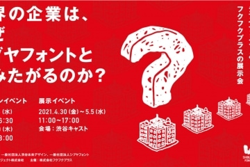 adf-web-magazine-shibuyafont-event-1.jpg