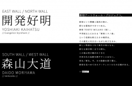 adf-web-magazine-shinjyuku-art-wall-project-1.jpg