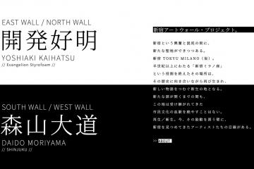 adf-web-magazine-shinjyuku-art-wall-project-1.jpg