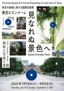 東京ビエンナーレ2020 / 2021 開催を宣言「見なれぬ景色へ ~純粋 × 切実 × 逸脱~」
