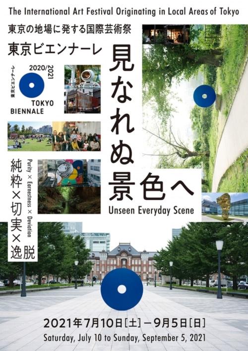 adf-web-magazine-tokyo-biennale-2021-1.jpg