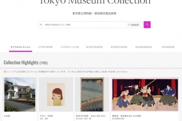 adf-web-magazine-tokyo-museum-collection