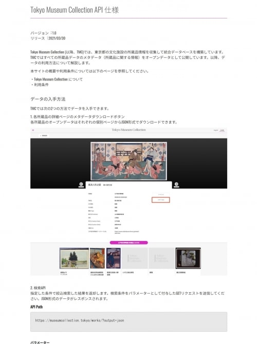 adf-web-magazine-tokyo-museum-collection-4