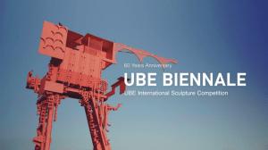 世界で最も歴史ある野外彫刻の国際コンクール「第29回UBEビエンナーレ」作品募集