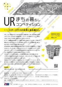 「URまちの暮らしコンペティション」開催-第1回のテーマは「スターハウスの未来にある暮らし」