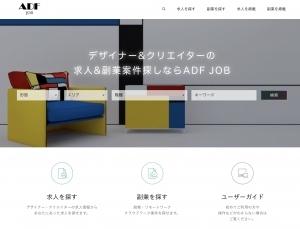 ADFが建築家、デザイナー、クリエイターを繋ぐ求人&副業サイトADF Jobをローンチ
