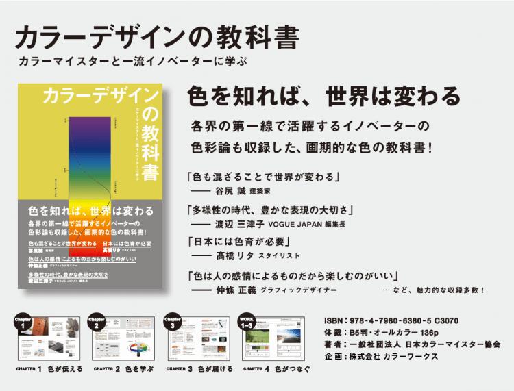 adf-web-magazine-book-of-color-design-1