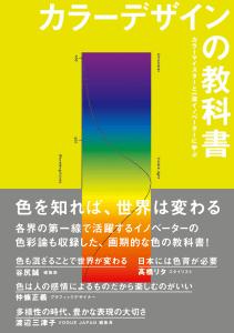 カラーマイスターとイノベーターから「色の技術」を学ぶ本『カラーデザインの教科書』が刊行