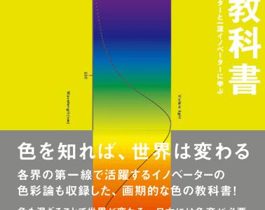 adf-web-magazine-book-of-color-design