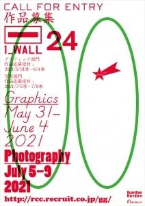 グラフィックと写真の次世代の若手クリエイターを発掘する第24回「1_WALL」コンペティションが開催