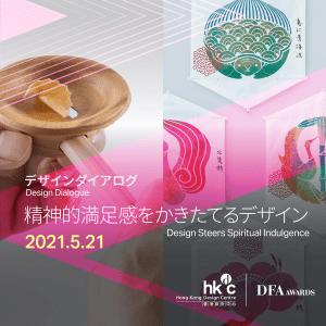 DFAアジアデザインアワード|デザインダイアログ - 香港デザインセンターがーオンラインセミナーを2021年5月21日に開催