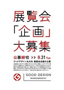 グッドデザイン丸の内-デザインの力で望ましい未来への議論を呼び起こす展覧企画を公募