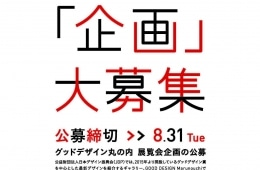 adf-web-magazine-good-design-marunouchi-6.jpg