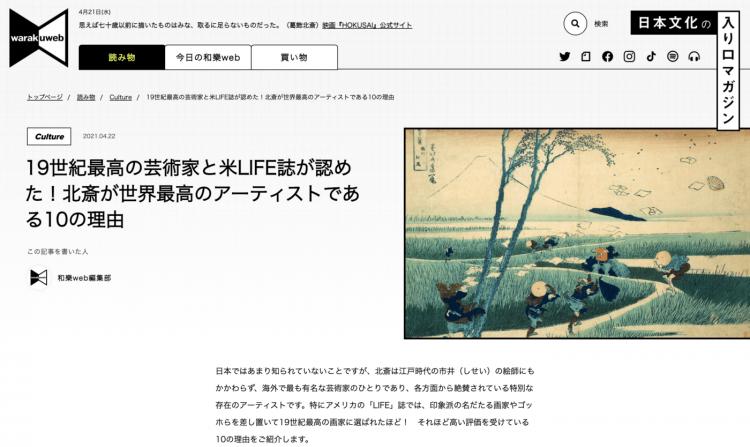 adf-web-magazine-hokusai-web-site-portal-2