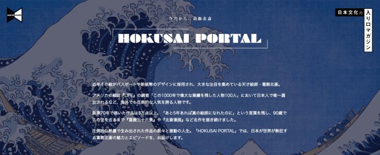 adf-web-magazine-hokusai-web-site-portal