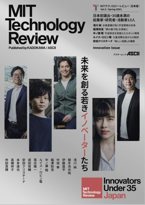 adf-web-magazine-innovators-under-35-japan-3