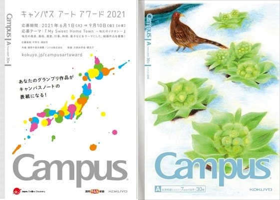 adf-web-magazine-kokuyo-campus-award-2021