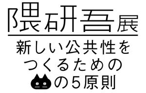 隈研吾の展覧会「新しい公共性をつくるためのネコの5原則」東京国立近代美術館で開幕