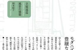 adf-web-magazine-michizo-tatehara