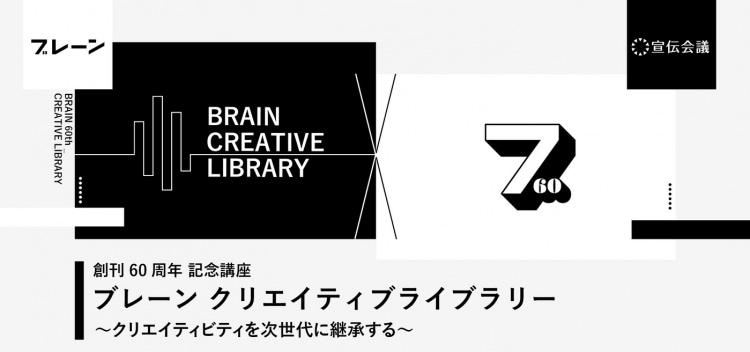 adf-web-magazine-senden-kaigi-brain-60th-anniversary-2
