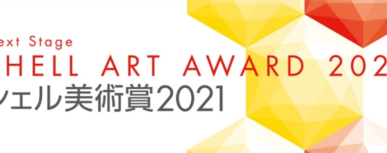 adf-web-magazine-shell-art-award-2021-2