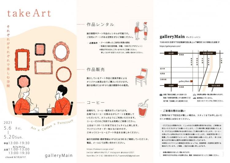 adf-web-magazine-takeart-1.jpg