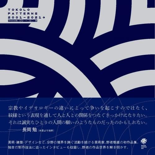 adf-web-magzeine-tokoro-asao-collection-book-5.jpg