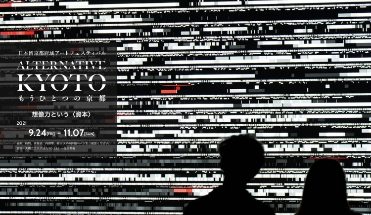 adf-web-magazine-art-collaboration-kyoto-alternative-kyoto-1.jpg