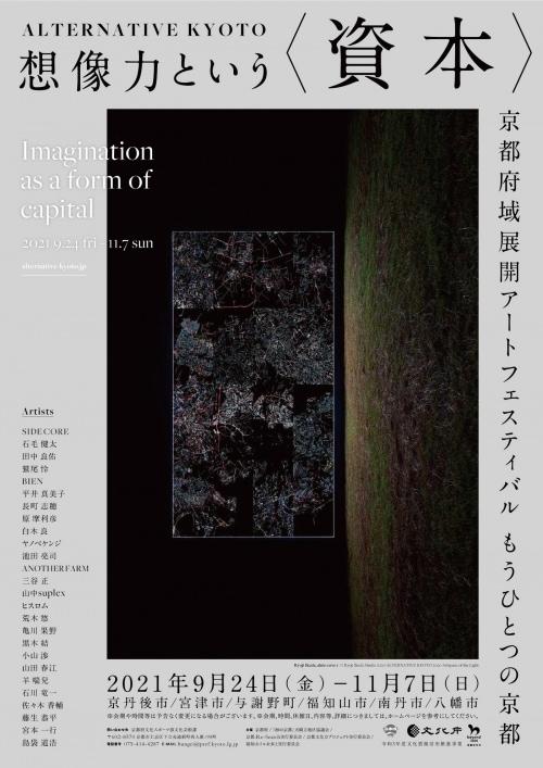 adf-web-magazine-art-collaboration-kyoto-alternative-kyoto-2.jpg