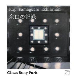 adf-web-magazine-art-in-the-park-by-koji-yamaguchi-ginza-sony-park-1