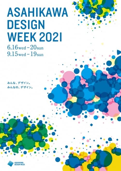 adf-web-magazine-asahikawa-design-week-2021(2)-1