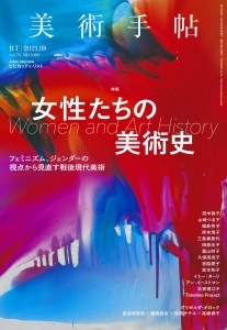adf-web-magazine-bijutsutecho-8-2021-1