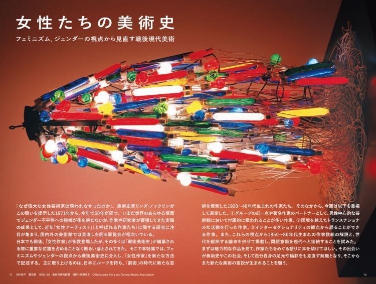 adf-web-magazine-bijutsutecho-8-2021-2