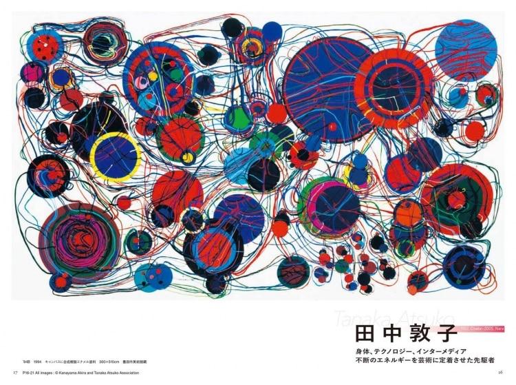 adf-web-magazine-bijutsutecho-8-2021-3