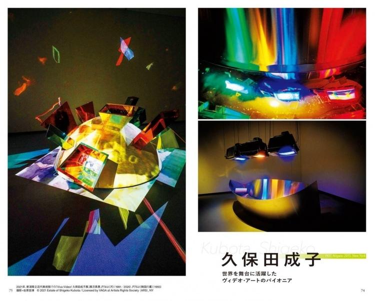 adf-web-magazine-bijutsutecho-8-2021-6
