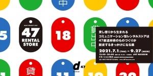 adf-web-magazine-d47museum-loftwork-d47rentalstore-1.jpg