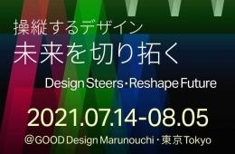 adf-web-magazine-desin-steers-by-dfa-awards-exhibition