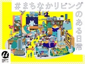 adf-web-magazine-ikebukuro-living-loop-1