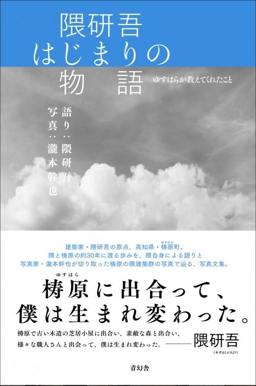 adf-web-magazine-kengo-kuma-yusuhara