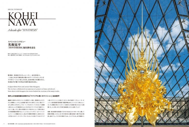 adf-web-magazine-onbeat-vol14-nawa-kohei-yokoo-tadanori-3.jpg