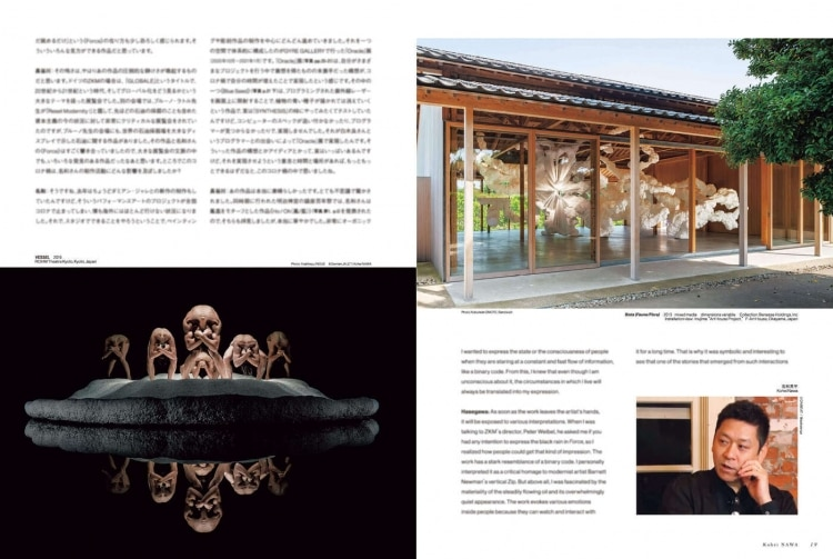 adf-web-magazine-onbeat-vol14-nawa-kohei-yokoo-tadanori-4.jpg